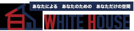 平塚市・秦野市・小田原市のローコスト住宅専門店 WHITE HOUSE