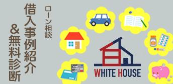 住宅ローン借入事例